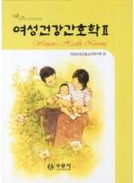 여성건강간호학. 2(모성간호학) 7판 | 양장본