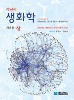 레닌저생화학 (제6판)-상