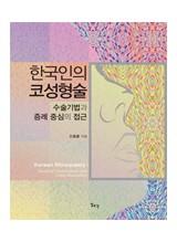 한국인의 코성형술-수술기법과 증례 중심의 접근