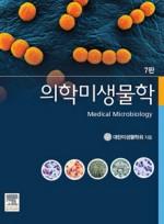 의학미생물학 (7판)