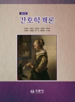 간호학개론(개정 5판)