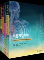 임상생리학set (초음파검사학,폐기능및 기타생리검사학, 신경기능검사학, 순환생리기능검사학)