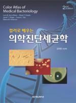 컬러로 배우는 의학진단세균학(제2판)