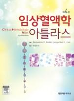 임상혈액학아틀라스(제4판)