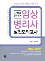 임상병리사 실전모의고사 2016년판