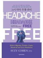 24시 약사 두통 관리:편두통, 군발성 두통, 긴장성 두통, 호르몬성 두통