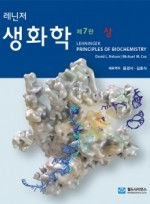 레닌저 생화학 상 ,하 7판  (2권)