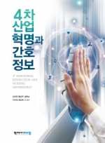4차 산업혁명과 간호정보