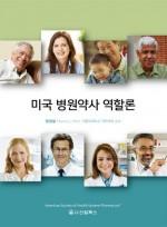 미국 병원약사 역할론