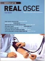 REAL OSCE ( Guide to REAL OSCE )  2판