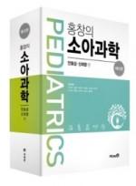홍창의 소아과학 12판 2020