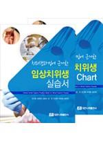 치위생과정에 근거한 임상치위생 실습서 + Chart