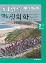 Stryer 핵심생화학(제2판) -Biochemistry:A Short Course