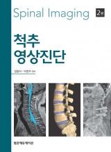 척추영상진단 Spinal Imaging - 제2판