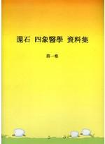 환석 사상의학 자료집(제2권)