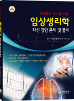 임상생리학최신경향문제및풀이(2019완전개정판)