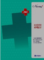 Nursing Plus 보건의약관계법규