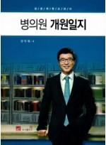 병의원 개원일지 - 성공개원교과서