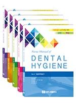 (치과위생사 국시대비) Narae Manual of Dental Hygiene (전5권)