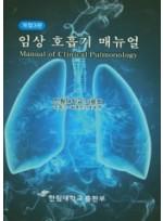 임상 호흡기 매뉴얼(개정3판)
