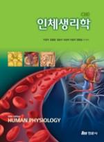 인체생리학  제5판,수정판
