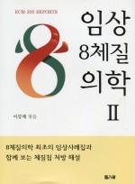 임상8체질의학2