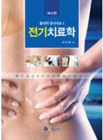 전기치료학 3판
