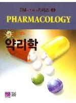 약리학-BM(기초의학)시리즈3