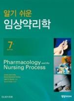 알기 쉬운 임상약리학 7판