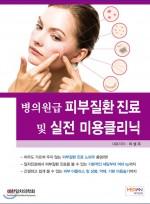 병의원급 피부질환진료 및 실전 미용클리닉