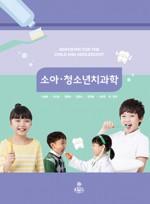 소아청소년치과학(초판)