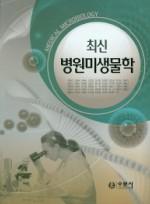 최신 병원미생물학 양장본