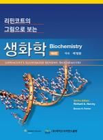리핀코트의 그림으로 보는 생화학 6판