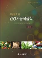 기능별로 본 건강기능식품학 (제4판)