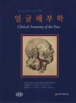얼굴해부학 - 필러와 보톡스를 위한 (DVD)