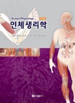 인체생리학  개정4판