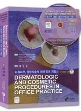 미용피부, 성형시술의 외래 진료 지침서