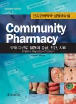 커뮤니티 파마시(Community Pharmacy) 약국 다빈도 질환의 증상 진단 치료 양장본