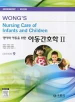 영아와 아동을 위한 아동간호학. 2. 9/E 9판 | 양장본