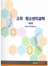 소아청소년치과학 제5판