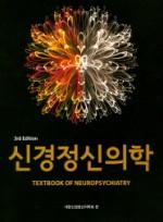 신경정신의학 (3판)
