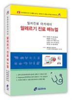 일차진료 아카데미 알레르기 진료 매뉴얼 제2판