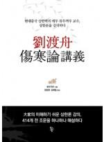 유도주 상한론강의 현대중국 상한학의 태두 류두저우 교수, 상한론을 강의하다