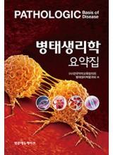 병태생리학요약집