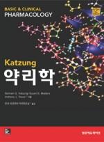 Katzung약리학(제12판)