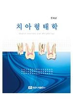 치아형태학 셋째판
