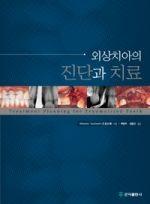 외상치아의 진단과 치료