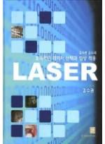 김수관 교수의 효과적인 레이저 선택과 임상적용 LASER 양장본