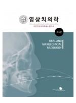 영상치의학 (제5판)