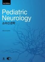 소아신경학 2판